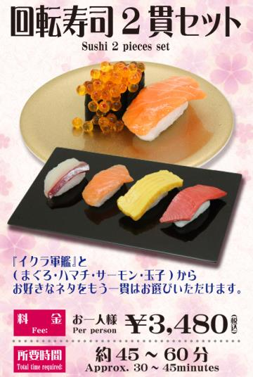 (FOOD REPLICA) Sushi(2 pcs) making experience