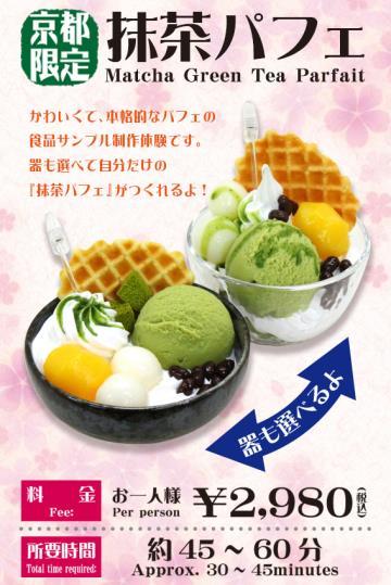 (FOOD REPLICA) Matcha green tea parfait making experience